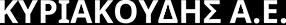 kyriakoudis-logo-inv